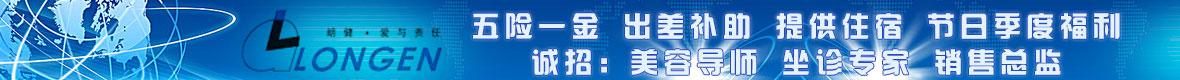 朗健国际(香港)集团有限公司