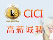 CICI纤美国际美容集团