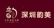 深圳韵美美容管理有限公司