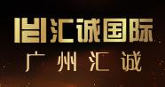 广州汇诚生物科技有限公司