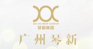 广州琴新生命健康管理有限公司