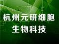 杭州元研细胞生物科技有限公司