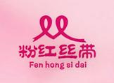 广州粉红丝带生物科技有限公司