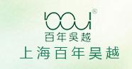 上海百年吴越化妆品有限公司