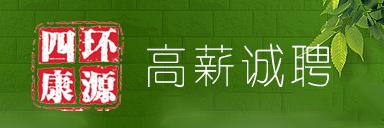 广州四环康源化妆品有限公司
