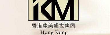 香港康美盛世集团有限公司