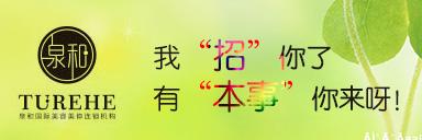 北京泉和商贸有限责任公司