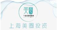 上海美圈投资管理有限公司