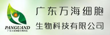 广东万海细胞生物科技有限公司