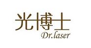 光博士医院集团