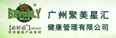 广州聚美星汇健康管理有限公司