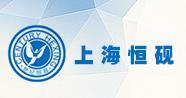上海恒砚贸易有限公司