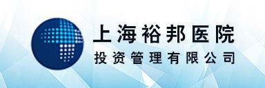 上海裕邦医院投资管理有限公司