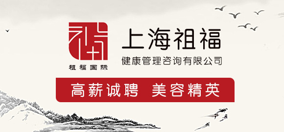 上海祖福健康管理咨询有限公司
