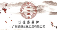 广州涵琪尔化妆品有限公司(益佳康养生会所)