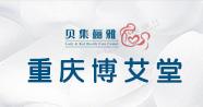重庆博艾堂健康管理有限公司