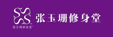 张玉珊修身堂重庆保利国际高尔夫一级店
