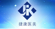 广州捷康医疗美容医院