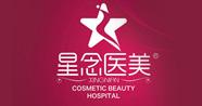 广州市星念医疗美容门诊部有限公司