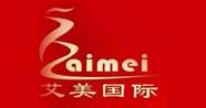 艾美化妆品深圳分公司
