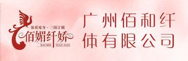 广州佰和纤体有限公司