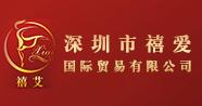 深圳市禧爱国际贸易有限公司