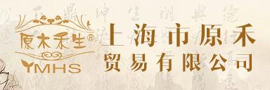 上海市原禾贸易有限公司