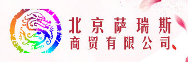 北京萨瑞斯商贸有限公司