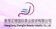 香港正德国际美业投资有限公司