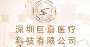 深圳巨嘉医疗科技有限公司