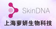 上海萝妍生物科技有限公司