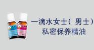 深圳市丽蒂雅化妆品有限公司
