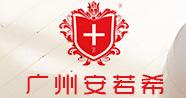 广州安若希医药科技有限公司