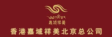 香港嘉域祥美美容国际集团北京分公司