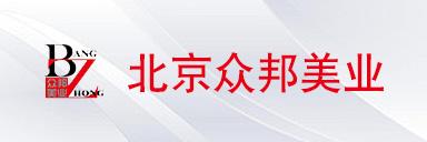 北京众邦美业企业管理有限公司