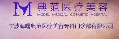 宁波海曙典范医疗美容专科门诊部有限公司