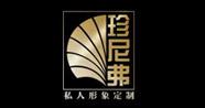广州珍尼弗形象管理有限公司