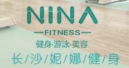 长沙妮娜健身服务有限公司
