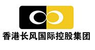 香港长风国际控股集团