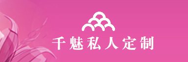 广州千魅生物科技有限公司