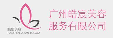 广州皓宸美容服务有限公司
