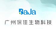 广州保佳生物科技有限公司