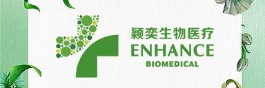 颖奕生物科技(上海)有限公司