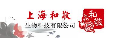 上海和敬生物科技有限公司