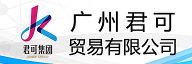 广州君可贸易有限公司