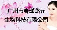 广州市春瑾杰元生物科技有限公司