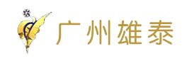 广州雄泰生化科技有限公司
