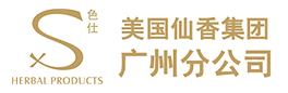 美国仙香集团广州分公司