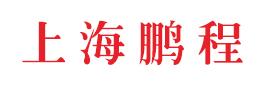 上海鹏程化妆品有限公司