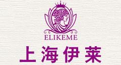 上海伊莱美医疗美容医院有限公司